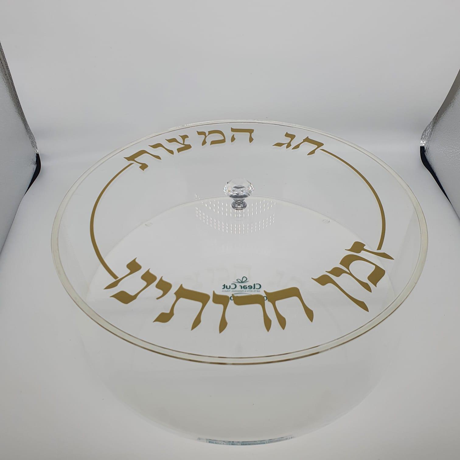 Shabbos/Yom Tov